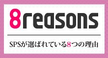 SPSが選ばれている8つの理由